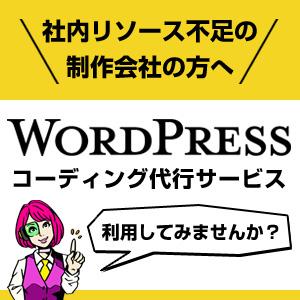 WordPress コーディング代行サービス 外注サービス
