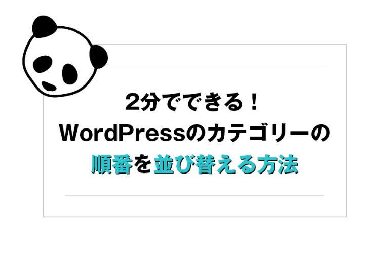 2分でできる!WordPressのカテゴリーの順番をプラグインを使って並び替える方法