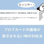 WordPressでブログカードの画像が表示されない時の対処法