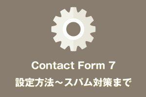 contactform7 設定方法 スパム対策