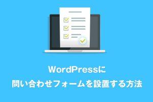 wordpress 問い合わせフォーム