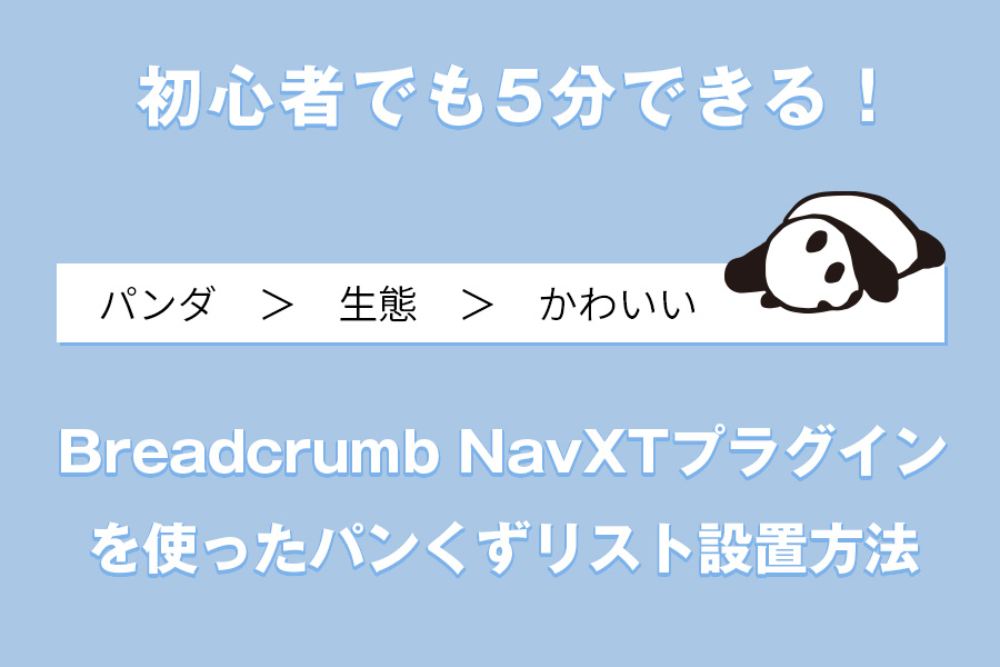 wordpress パンくずリスト プラグイン Breadcrumb NavXT