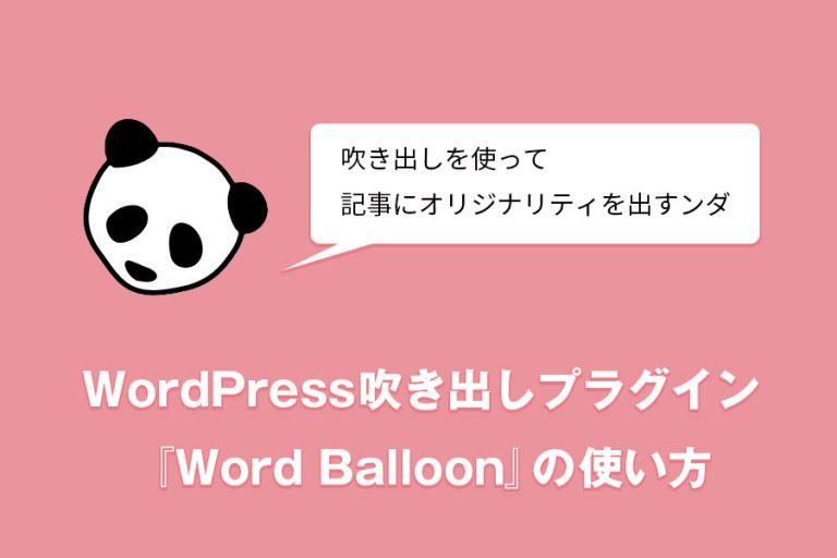 wordpress 吹き出し プラグイン wordballoon