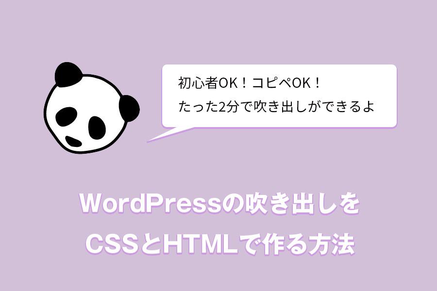 WordPress吹き出しをプラグインなしでCSSとHTMLで作る方法